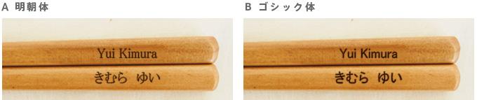 iお箸刻印イメージ