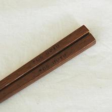 木箸 鉄木