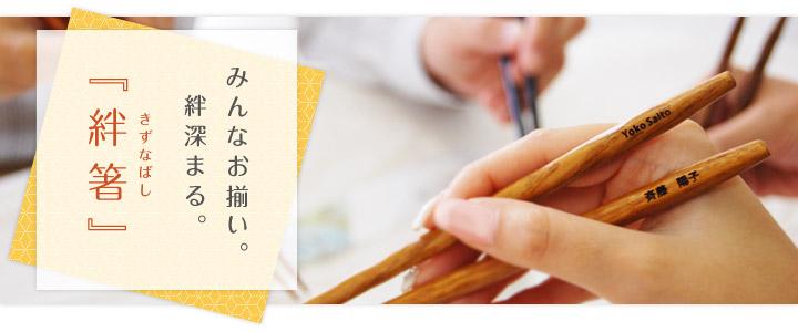 絆を感じる名入れお箸のオリジナルギフト「絆箸」